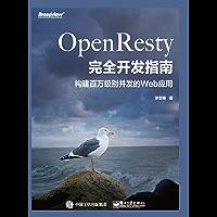 OpenResty完全开发指南:构建百万级别并发的Web应用