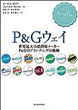 P&Gウェイ―世界最大の消費財メーカーP&Gのブランディングの軌跡
