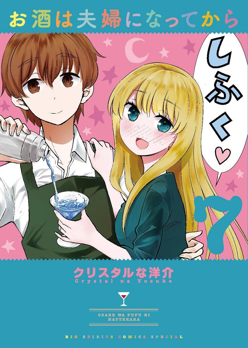 Kono Yo o Hana ni Suru Tame ni Vol. 1 Ch. 1 Under the
