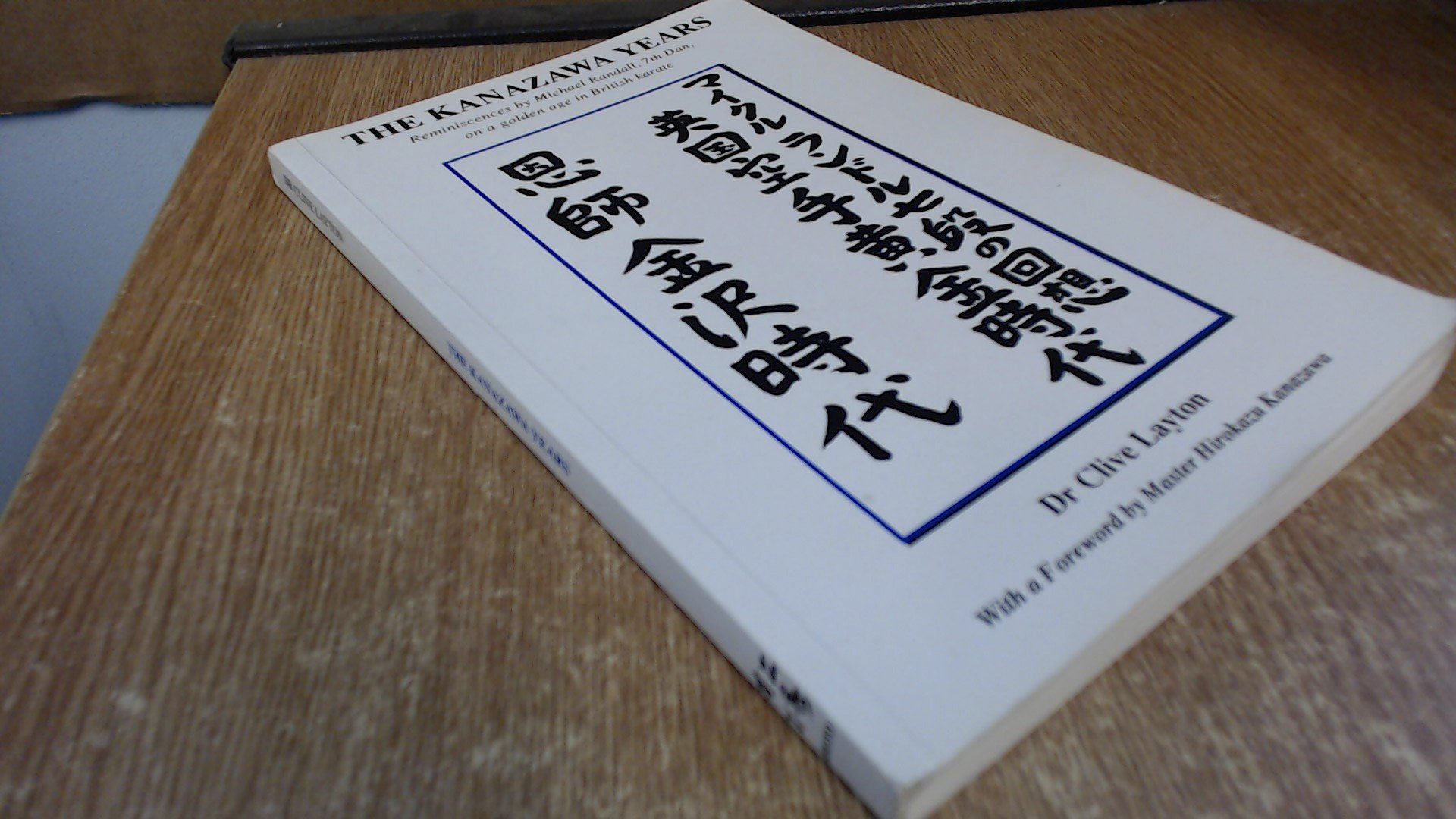 The Kanazawa Years: Reminiscences by Michael Randall, 7th Dan on a Golden Age in British Karate