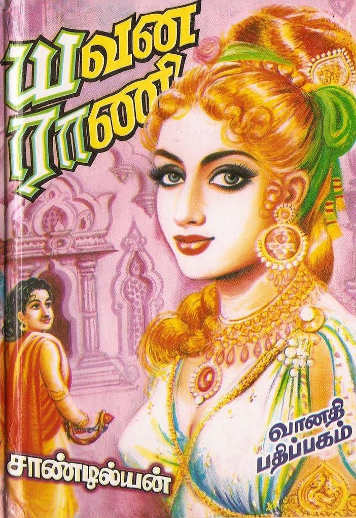 En yavana rani (tamil) ebook: kanchana jeyathilagar: amazon. In.