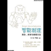 智能制造:理念、系统与建模方法
