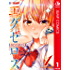 ド級編隊エグゼロス セミカラー版 1 (ジャンプコミックスDIGITAL)