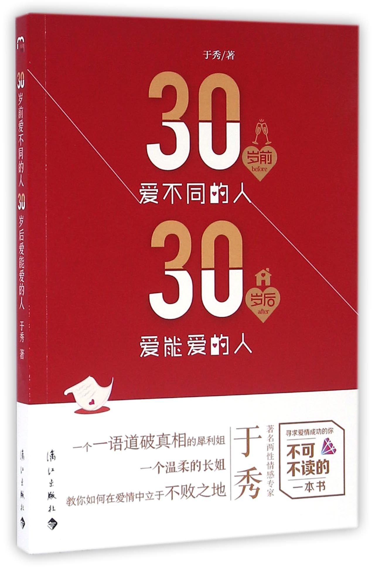 30岁前爱不同的人30岁后爱能爱的人 pdf epub