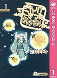 キャリア こぎつね きんのまち 1 (クイーンズコミックスDIGITAL)