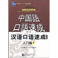 中国语口语速成:汉语口语速成:入门篇(下)(第2版)(日文注释)