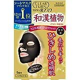 KOSE コーセー クリアターン 黒マスク