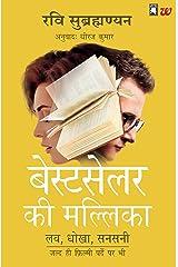 The Bestseller She Wrote (Hindi) Kindle Edition
