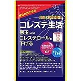 コレステ生活 DMJえがお生活 31日分 日本製 悪玉コレステロールを下げるサプリ 青汁 EPA DHAよりクセなし タブレット