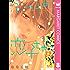 ふつうの恋子ちゃん 8 (マーガレットコミックスDIGITAL)