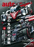AUTOSPORT 2016年 10/21 号 [雑誌] (オートスポーツ)