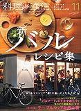 料理通信 2013年 11月号 [雑誌]