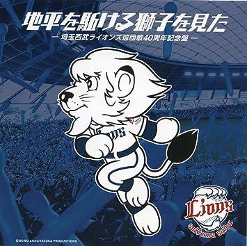 Various Artists Chihei Wo Kakeru Shishi Wo Mitama Seibu Lions Kyuudanka 40 S Amazon Com Music