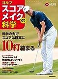 ゴルフ スコアメイクの科学 (洋泉社MOOK SPORTS SCIENCE)