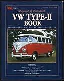 VW TYPE-ⅡBOOK 完全保存版オリジナル&キャルルック大図鑑