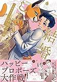 結婚しようよ! ~幼馴染はネコ科獣人~ (Charles Comics)