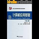 计算机应用基础(第二版) (浙江省高等教育重点建设教材)