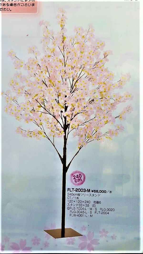 造花桜ツリースタンド サクラスタンド B07B4QPYMY