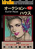 オークション・ハウス 10