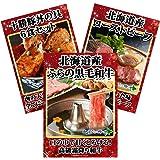 景品 目録 A3 パネル ゴルフ コンペ 北海道 厳選 お肉 3点セット