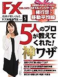 FX攻略.com 2019年5月号 (2019-03-20) [雑誌]