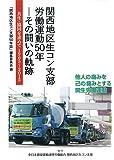 関西地区生コン支部 労働運動50年 -その闘いの軌跡 (共生・協同を求めて1965-2015)