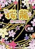 桜龍 嵐の序章 編[上] (魔法のiらんど文庫)