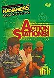 ななめ45° トリオ・デ・カーニバル ACTION STATIONS! [DVD]