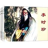 中国古代科学家---经典连环画阅读丛书