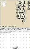 日本人のための英語学習法 ──シンプルで効果的な70のコツ (ちくま新書)