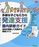 CD‐ROM付き 多様な子どもたちの発達支援 園内研修ガイド: 特性を理解して支援する環境づくり (Gakken保育Books)