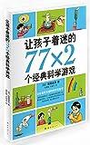让孩子着迷的77*2个经典科学游戏(2014版)