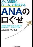 どんな問題も「チーム」で解決する ANAの口ぐせ (中経の文庫)