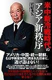 米中新冷戦時代のアジア新秩序