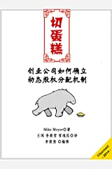 Slicing Pie: Funding Your Company Without Funds (Chinese Edition) Kindle Edition