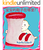 Children's chinese book: Where are the Baby's Shoes: Early Reader Chinese book for children (Chinese sight words…