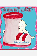 Children's chinese book: Where are the Baby's Shoes: Early Reader Chinese book for children (Chinese sight words), Simplified Chinese,Chinese Picture book,Baby ... (Chinese easy reading books for kids 3) Kindle Edition