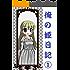 俺の姫日記 1