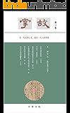 掌故(第三集) (中华书局出品)