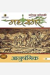 Anushangik - Mahasamar -9 (1) (Hindi Edition) Kindle Edition