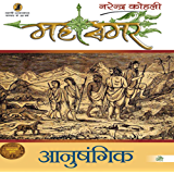 Anushangik - Mahasamar -9 (1) (Hindi Edition)