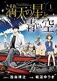 満天の星と青い空 (1) (サンデーGXコミックス)