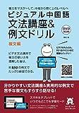 ビジュアル中国語・文法講座&例文ドリル (5)複文編
