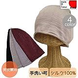 【抗がん剤治療】【医療用帽子】【ケア帽子】 シルク100%お肌にやさしいおうち帽子
