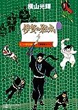 伊賀の影丸 4 七つの影法師 限定版BOX (復刻名作漫画シリーズ)