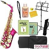 アルトサックス サクラ楽器オリジナル 初心者入門セット/限定ピンクサファイア