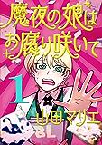 魔夜の娘はお腐り咲いて【単話】(1) (eビッグコミック)