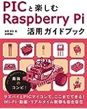PICと楽しむRaspberry Pi活用ガイドブック