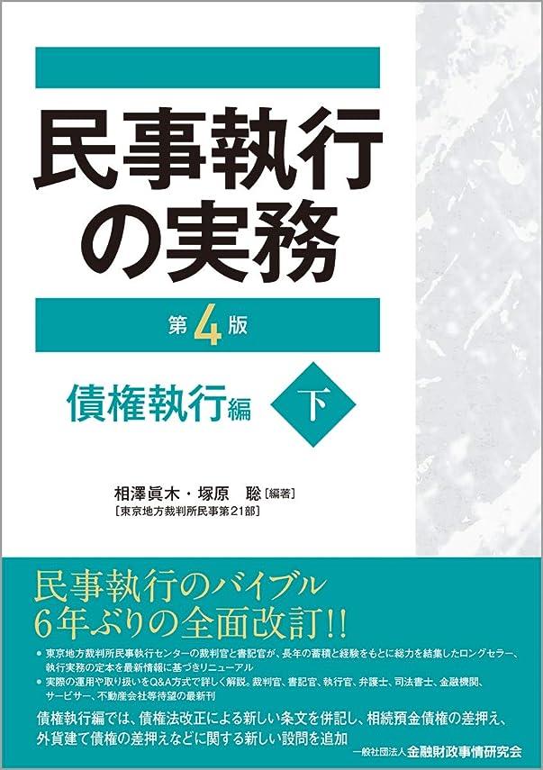 トーナメント腹痛知事新基本民法5 契約編 -- 各種契約の法 (新基本民法シリーズ)