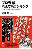 プロ野球なんでもランキング 「記録」と「数字」で野球を読み解く  (知的発見!BOOKS 013)